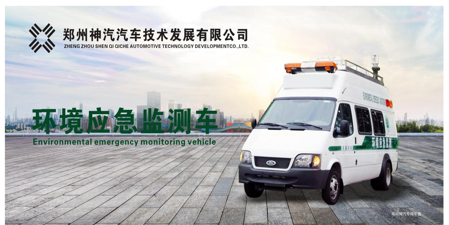 应急检测监测车系列