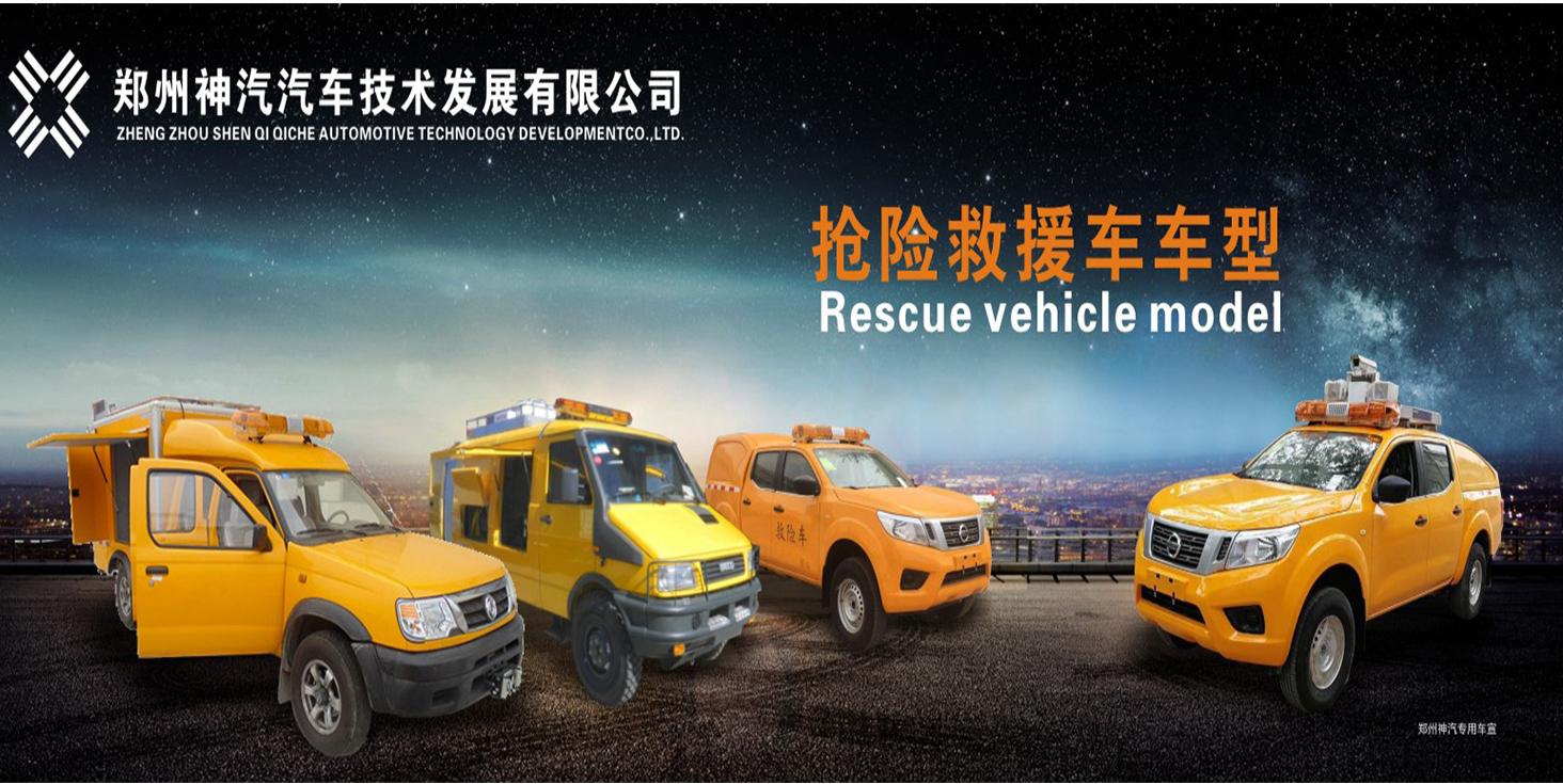 抢险救援车系列