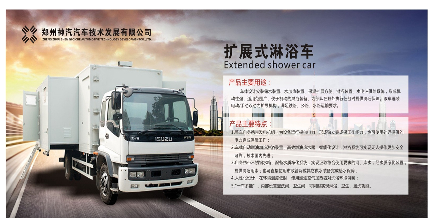 扩展式淋浴车系列